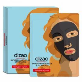 Tajemnicza BOTO Maska do Twarzy, z Węglem i Kwasem Hialuronowym, DIZAO, 150g